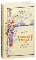 Золотая книга-2, или Здоровье без лекарств