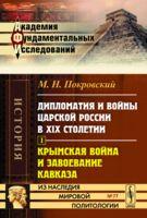 Дипломатия и войны царской России в XIX столетии. Часть 1. Крымская война и завоевание Кавказа