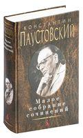 Константин Паустовский. Малое собрание сочинений