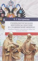 Геополитические интересы России и славянский вопрос