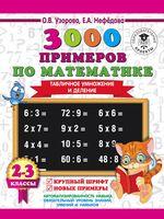 3000 примеров по математике. Табличное умножение и деление. 2-3 классы