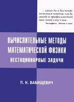 Вычислительные методы математической физики. Нестационарные задачи