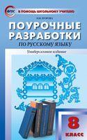 Русский язык. 8 класс. Поурочные разработки. Универсальное издание