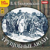 Гиляровский В.А. Трущобные люди