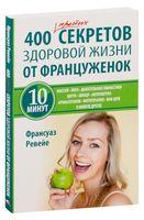 400 простых секретов здоровой жизни от француженок