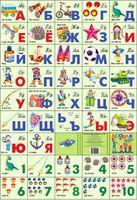 Разрезная азбука и счет для мальчиков