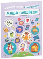 Маша и медведи. Любимые сказки с наклейками