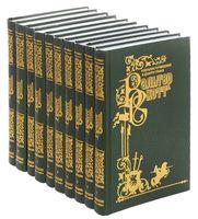 Вальтер Скотт. Собрание сочинений (комплект из 10 книг)