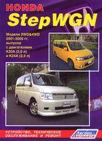 Honda StepWGN. Устройство, техническое обслуживание и ремонт