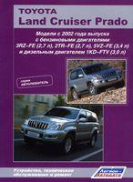 Toyota Land Cruiser Prado 120 с 2002 г. Устройство, техническое обслуживание и ремонт