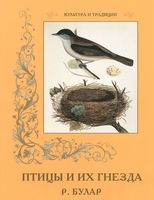 Птицы и их гнезда