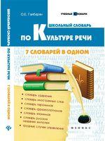 Школьный словарь по культуре речи: 7 словарей в одном