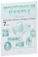 Контурные карты с заданиями. Материки, океаны, народы и страны. 7 класс