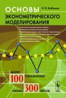Основы эконометрического моделирования