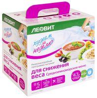 """Набор сбалансированного питания на неделю для снижения веса """"Средиземноморское меню"""" (708 г)"""