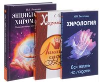 Хиромантия и хирология (комплект из 3-х книг)