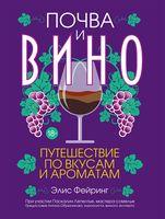 Почва и вино. Путешествие по вкусам и ароматам. Электронная версия