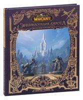 World of WarCraft. Энциклопедия Азерота. Восточные королевства