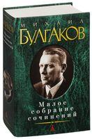 Михаил Булгаков. Малое собрание сочинений
