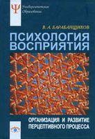 Психология восприятия. Организация и развитие перцептивного процесса