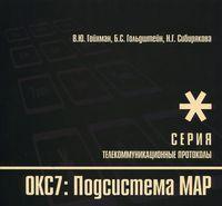 Протоколы стека ОКС7. Подсистема МАР