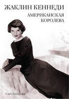 Жаклин Кеннеди-Онассис