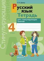 Русский язык. 4 класс. Тетрадь для стимулирующих занятий