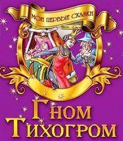 Гном Тихогром