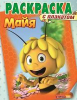 Пчелка Майя. Раскраска с плакатом
