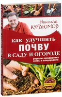 Как улучшить почву в саду и огороде. Рецепты превращения почвы в плодородную