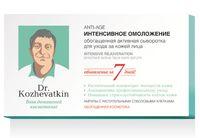 """Сыворотка для лица """"Интенсивное омоложение"""" (7 шт х 2 мл)"""