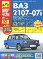 ВАЗ-2107-07i. Руководство по эксплуатации, техническому обслуживанию и ремонту + каталог деталей