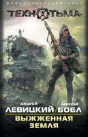 Выжженная Земля (Комплект из 4-х книг)