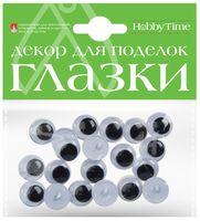 Глазки декоративные (пришивные; 15 мм)