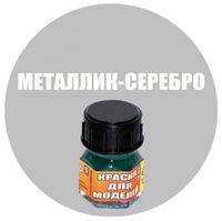 Краска акриловая для моделей (металлик-серебро; 15 мл)