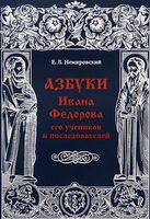 Азбуки Ивана Федорова и его учеников и последователей