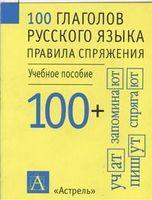 100 глаголов русского языка. Правила спряжения