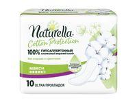 "Гигиенические прокладки ""Naturella Cotton Protection Maxi Single"" (10 шт.)"