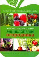 Иллюстрированная энциклопедия огородника