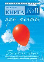 Книга № 0. Про мечты. Последняя лекция (м)