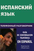 Испанский язык. Телефонный разговорник