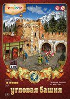 """Игровой набор из картона """"Угловая башня"""""""