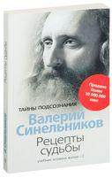 Рецепты судьбы. Учебник хозяина жизни-2 (м)