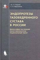 Эндопротезы тазобедренного сустава в России. Философия построения, обзор имплантатов, рациональный выбор
