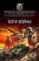World of Tanks: Боги Войны. Сборник Фантастических рассказов