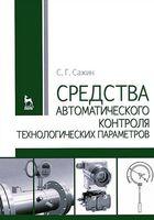 Средства автоматического контроля технологических параметров