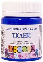 """Краска акриловая по ткани """"Decola"""" (ультрамарин; 50 мл)"""
