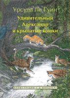 Удивительный Александр и крылатые кошки