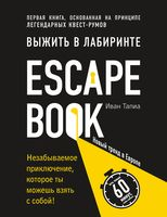 Escape Book. Выжить в лабиринте