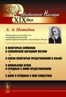 О некоторых символах в славянской народной поэзии (м)